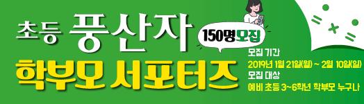 '초등 풍산자' 학부모 서포터즈 150명 모집★